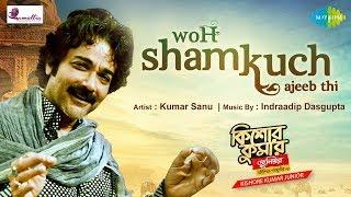 Woh Shaam Kuch Ajeeb | Kishore Kumar Junior | Prosenjit Chatterjee | Aparajita Auddy | Kumar Sanu
