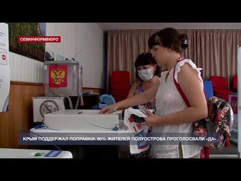 НТС Севастополь: За поправки в Конституцию проголосовали 90% крымчан