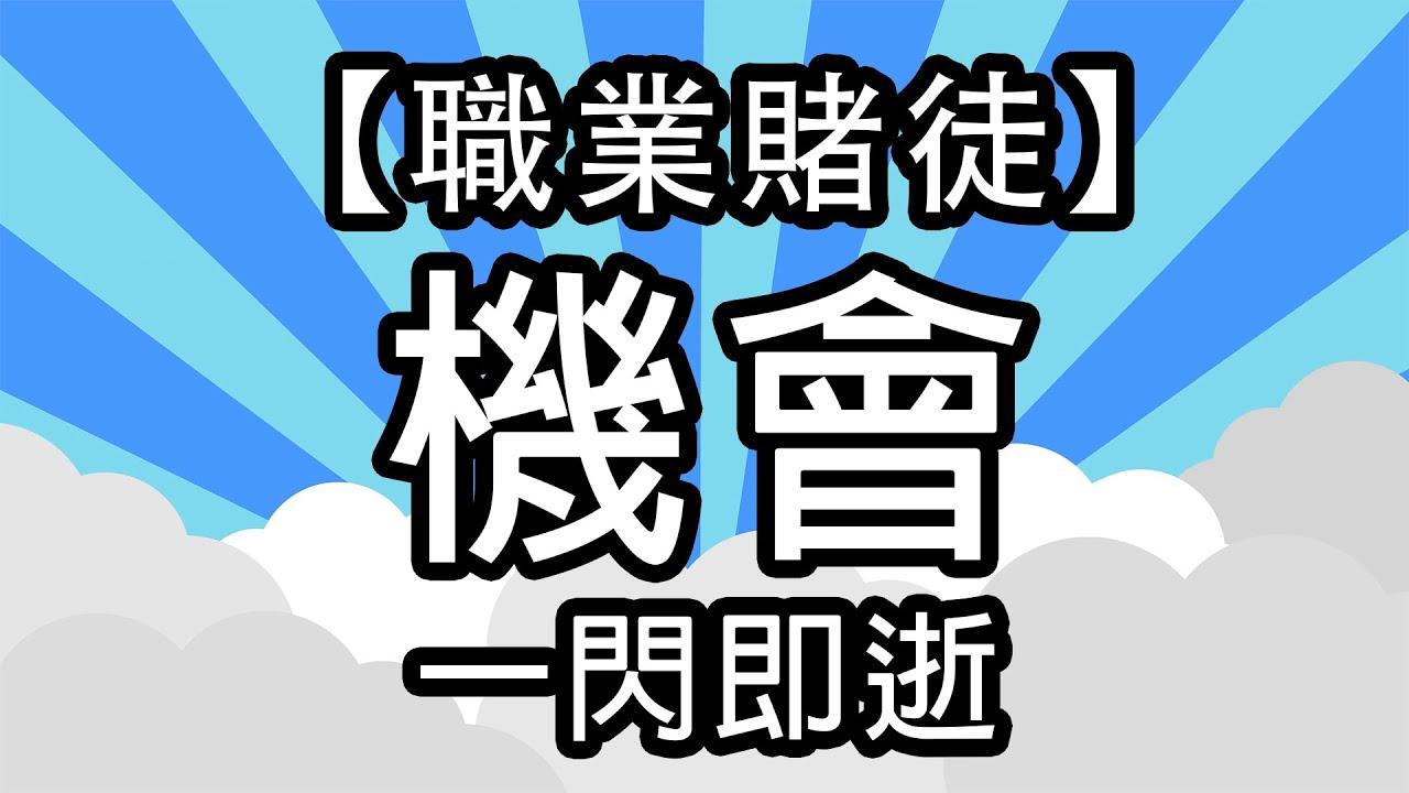 #0038 【職業賭徒】機會一閃即逝 - YouTube