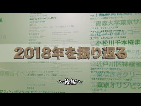 2018年を振り返る~後編~