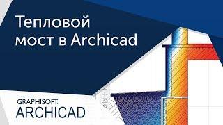 [Урок Archicad] Моделирование энергоэффекивых конструкций
