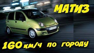 Гонки НА Матизе - 160 км/ч. по городу / Обзор и тест драйв Daewoo Matiz / T-Strannik