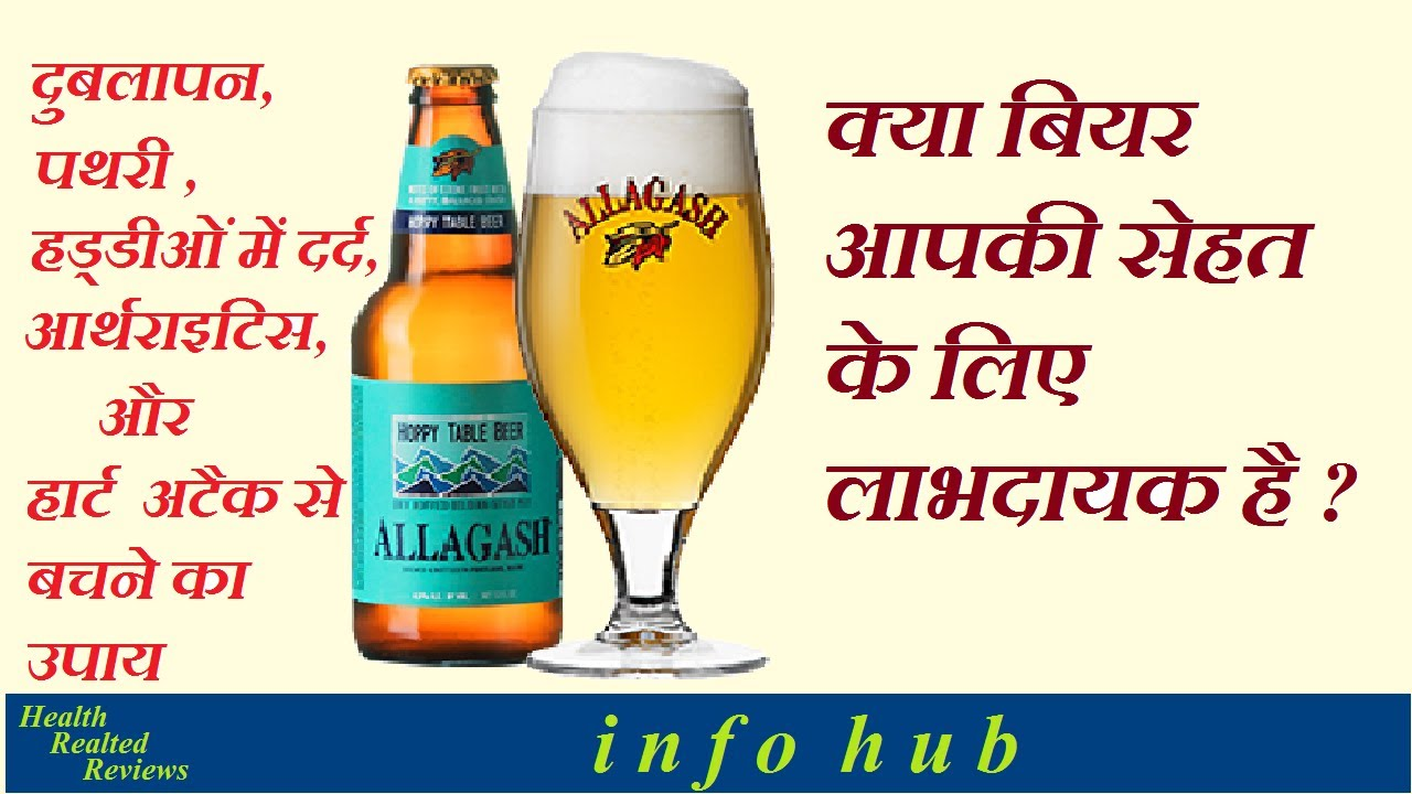 how to drink beer in hindi