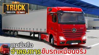 Truck Simulator : Ultimate เกมมือถือขับรถบรรทุกมาใหม่ ภาพโครตสวย | ขับรถเหมือนจริงในโทรศัพท์ screenshot 1
