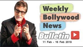 Bollywood Weekend Hindi News | 11 February - 16 February 2019 | Bollywood Latest News and Gossips