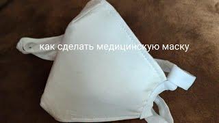 медицинская маска своими руками Medical masк . Маска из СССР проверено десятилетиями. Coronavirus