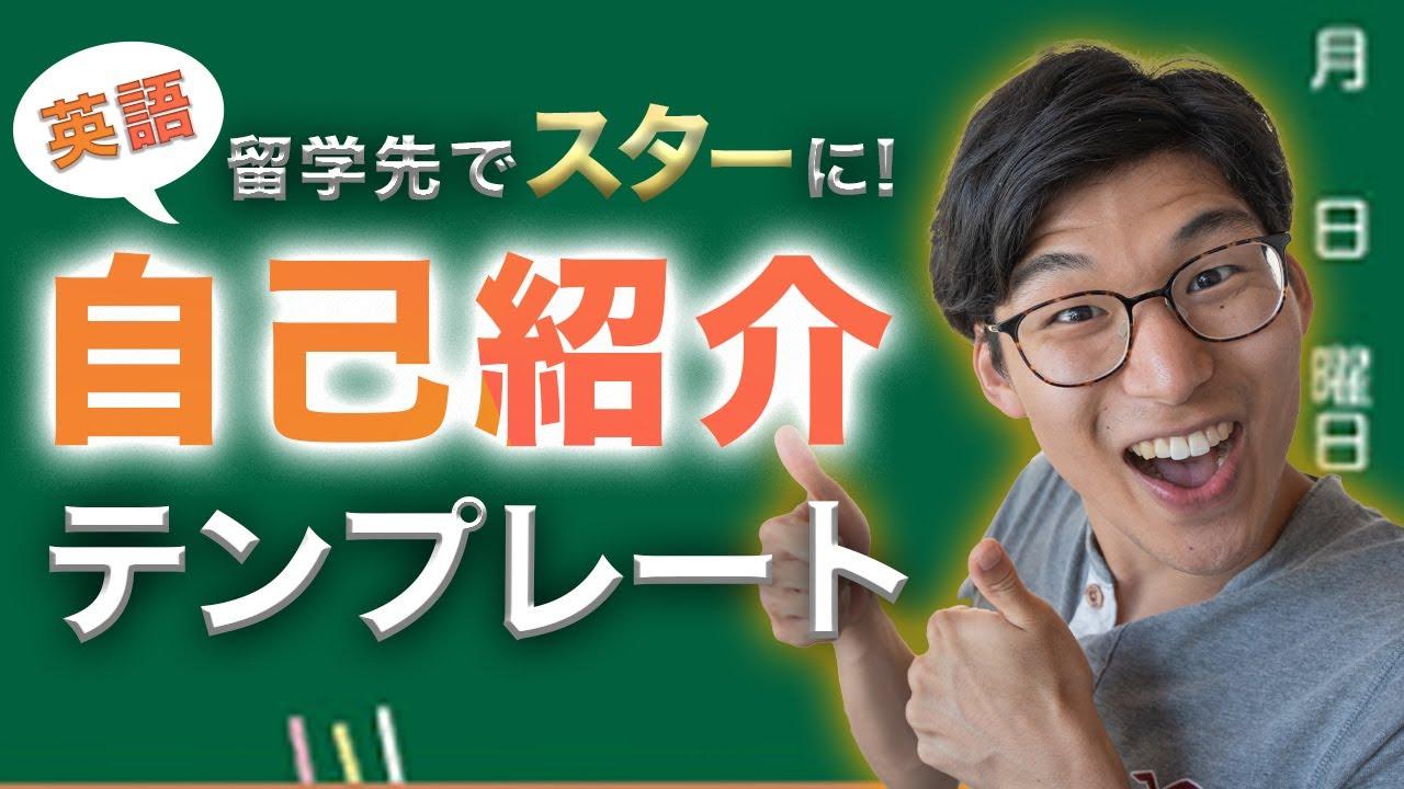 英語で自己紹介「最強のテンプレート」ネイティブが教えます!!【永久保存推奨】