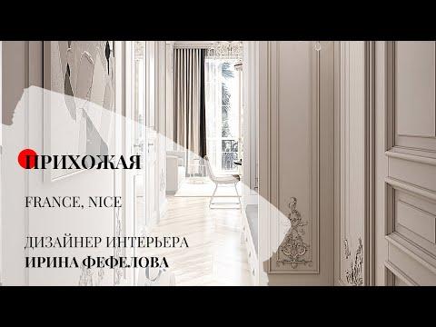 ДИЗАЙН ИНТЕРЬЕРА ПРИХОЖЕЙ, проект France, Nice, дизайнер интерьера Ирина Фефелова, 2021 год
