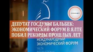 Смотреть видео Депутат Госдумы: экономический форум в Ялте побил рекорды прошлых лет онлайн