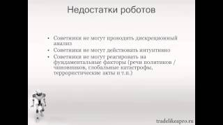 Советники Форекс - Правда и Вымысел