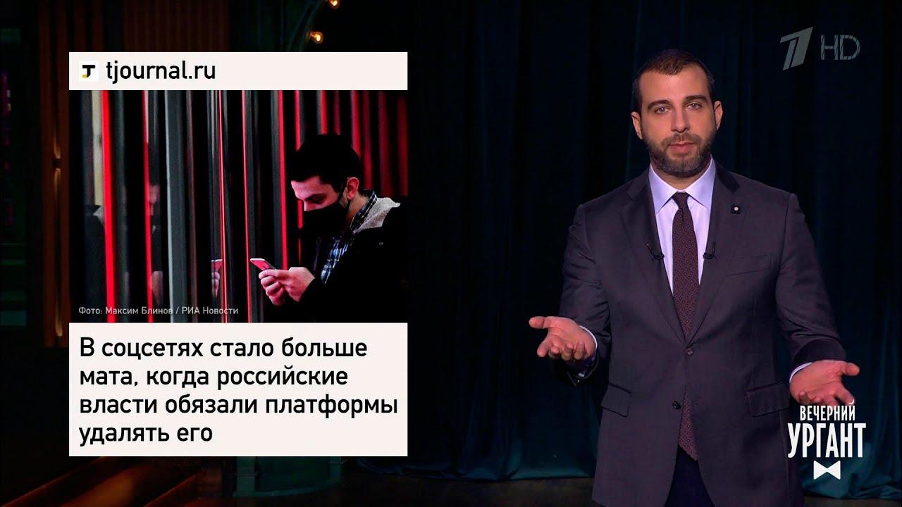 Мат в соцсетях, тюремный рэп о вакцине, тигры Путина. Вечерний Ургант.