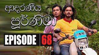 Adaraniya Purnima | Episode 68 ( ආදරණීය පූර්ණිමා ) Thumbnail