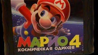 Mario Space Odyssey 4!
