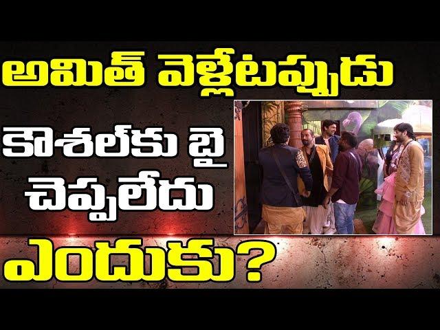 Bigg boss 2 | Amit tiwari elimination | అమిత్ వెళ్లేటప్పుడు  కౌశల్కు బై చెప్పలేదు ఎందుకు..?