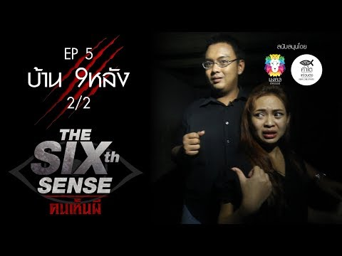 The Sixth Sense คนเห็นผี เทป 5 : บ้าน 9หลัง (Part 2)