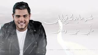 Ameer DanDan - Badi Yaki (Official Lyrics Video) 2018   امير دندن - بدّي اياكي