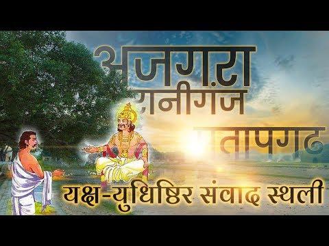 यक्ष-युधिष्ठिर संवाद स्थल अजगरा रानीगंज | Yaksh-Yudhishthir Samvad Ajgara Raniganj Pratapgarh