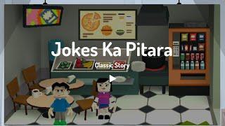 Jokes ka Pitara. Kid friendly jokes ka dhamaka. Watch till end. #jokes#I love Doraemon#Nobita