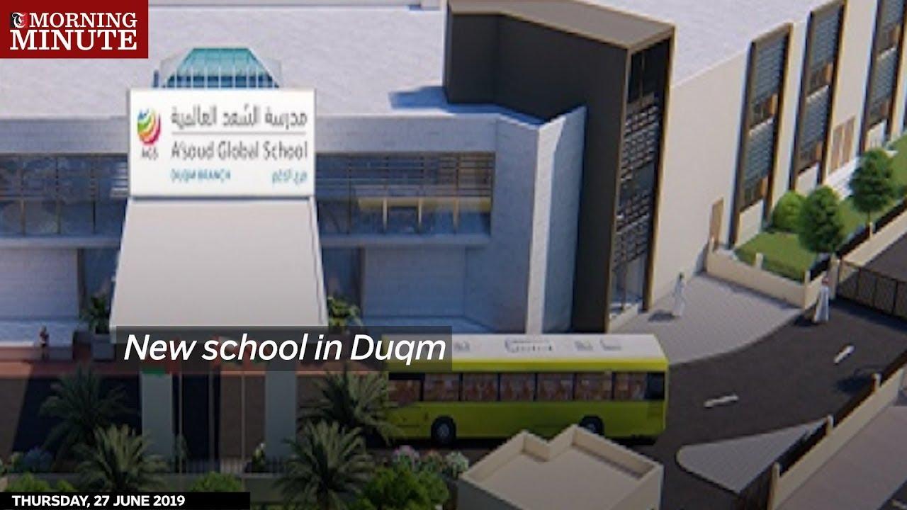 New school in Duqm