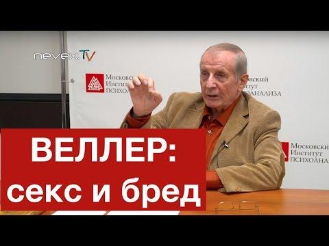 NevexTV: ГЕНДЕРНАЯ ИДЕНТИЧНОСТЬ СОЦИАЛИЗМА - Михаил Веллер, 09.04.2019