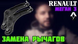Ремонт подвески Renault Megane III | МЕХАН БЖ | Рено Меган 3