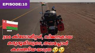 Kerala to Europe | EP:10| Muscat to Haima 500km desert Ride !! 😢😢,ആദ്യത്തെ കഷ്ടപ്പാട് യാത്ര,