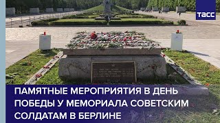 Памятные мероприятия в День Победы у мемориала советским солдатам в Берлине