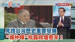 【新聞大解讀】見證台灣歷史重要發展