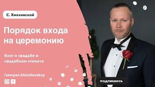 Семён Хмелевской | Свадебный этикет: порядок входа на церемонию (processional order)