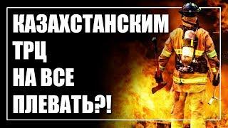 Казахстанским ТРЦ плевать на безопасность?! Кемерово ничему не учит