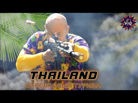 Стрелковый туризм в Таиланде: куда пойти и сколько это стоит
