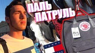 ПАЛЬ ПАТРУЛЬ -  АРМЯНСКИЙ AliExpress В ПИТЕРЕ
