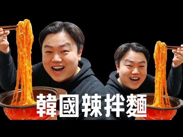 紅紅辣辣又酸香的韓式味道. 韓國的泡麵 辣拌麵