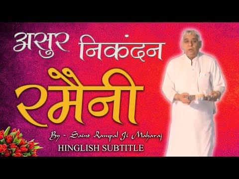 Asur Nikandan Rameni (Ramainy) | By - Saint Rampal Ji Maharaj | Satlok Ashram | CC