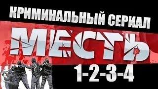Месть (Россия) 1-2-3-4 эпизод ⁄ 2015 Криминальный сериал