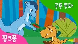 아기 공룡의 먹이 찾기 | 뮤지컬 공룡동화 | 공룡 동화 | 핑크퐁! 인기동화