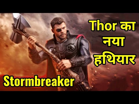 Thor's New Weapon Stormbreaker Explained In HINDI | Stormbreaker In Infinity War Explained In HINDI