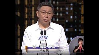 柯文哲 (40) 台北市長辯論會交互詰問(20181110)