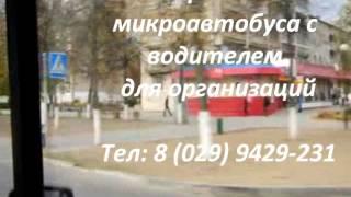 Аренда микроавтобуса для организаций.wmv(ИП Щербо «Пассажирские перевозки» предлагает услуги по пассажирским перевозкам микроавтобусом в Беларуси..., 2013-01-30T05:05:21.000Z)