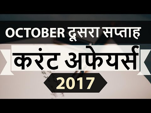 October 2017 2nd week part 1 current affairs - IBPS PO,IAS,Clerk,CLAT,SBI,CHSL,SSC CGL,UPSC,LDC