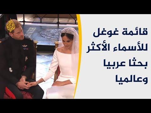 تعرف على قائمة غوغل للأسماء الأكثر بحثا عربيا وعالميا  - 20:54-2018 / 12 / 14