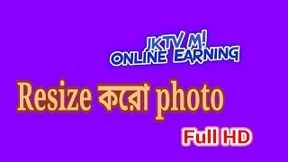 android ফ ন দ য় খ ব সহজ য ক ন pictur hd resize কর