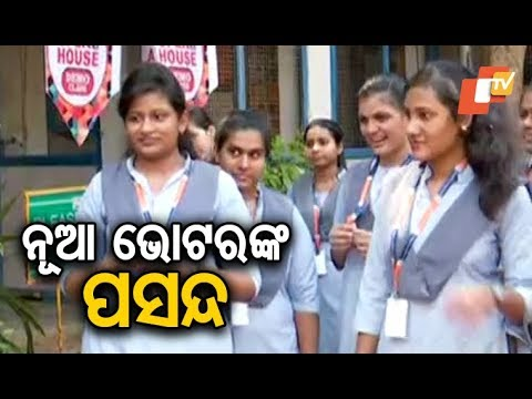 First Time Voters In Bolangir Talk About Elections 2019