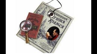 """Книга """"Приключения Шерлока Холмса"""" (Лабиринт Пресс) - тест-драйв"""