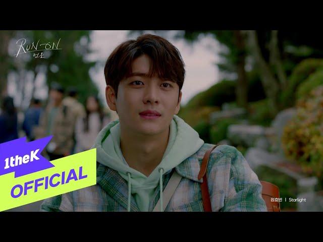 [MV] JEONG HYO BEAN(정효빈) _ Starlight (Run On(런 온) OST Part.9)