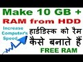 How to make 10 GB + RAM from hard disk (HDD) For FREE In Hindi/Urdu