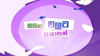 Res Vihidena Jeewithe - Sihina Walata Piyapath - 14th October 2016