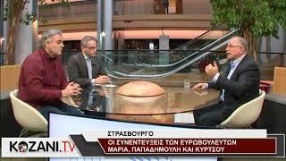 Μαριάς, Παπαδημούλης και Κύρτσος στο KOZANI.TV ONLINE