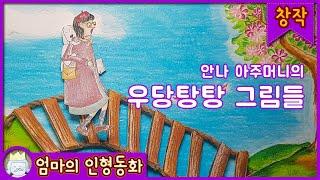 [창작동화 읽어주기] 안나 아주머니의 우당탕탕 그림들 …