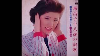 説明 森昌子アルバム「18歳の演歌」(1977年7月)より 音源はレコード 作...